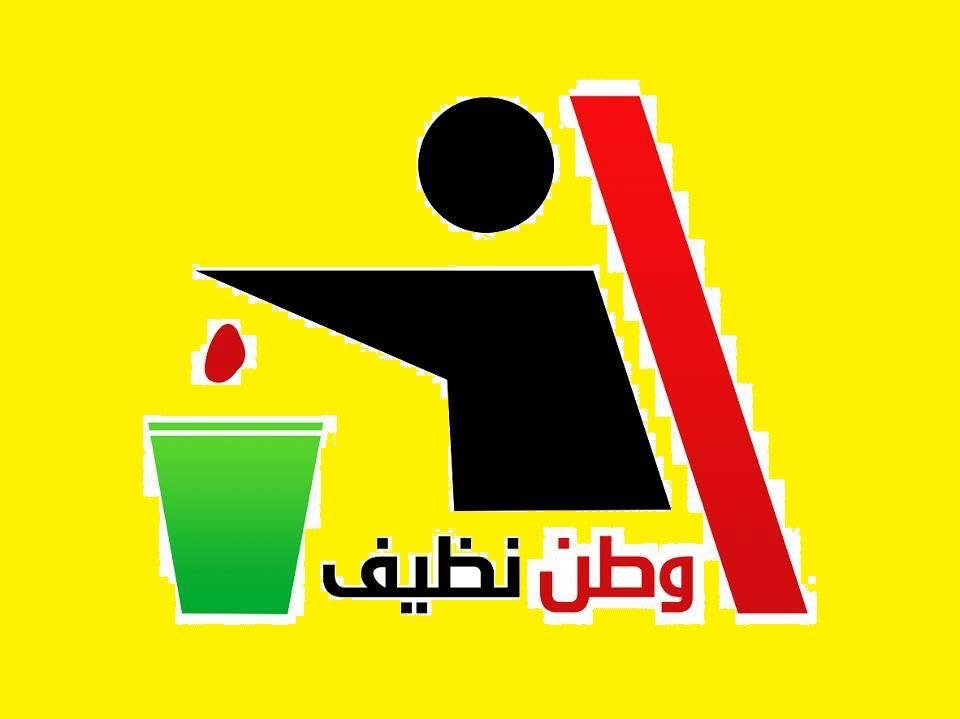 أهمية النظافة في الإسلام Symbols Letters