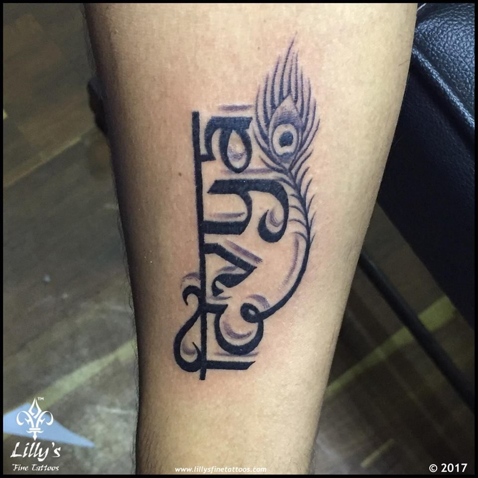 Divya name tattoo with feather. Client want something