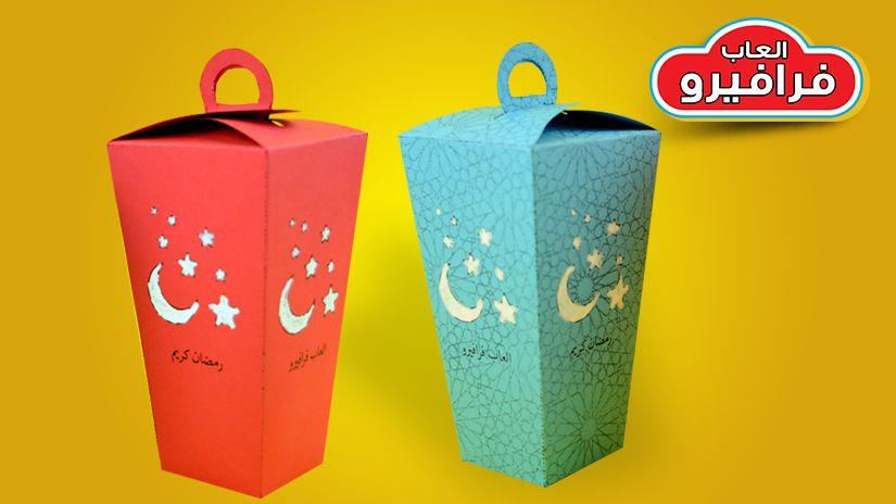 اهلا بكم في قناه العاب فرافيرو ولعبة جديدة من العاب فرافيرو الورقية والنهادره هنتعلم طريقة عمل فانوس رمضا Paper Craft Videos Ramadan Decorations Paper Lanterns