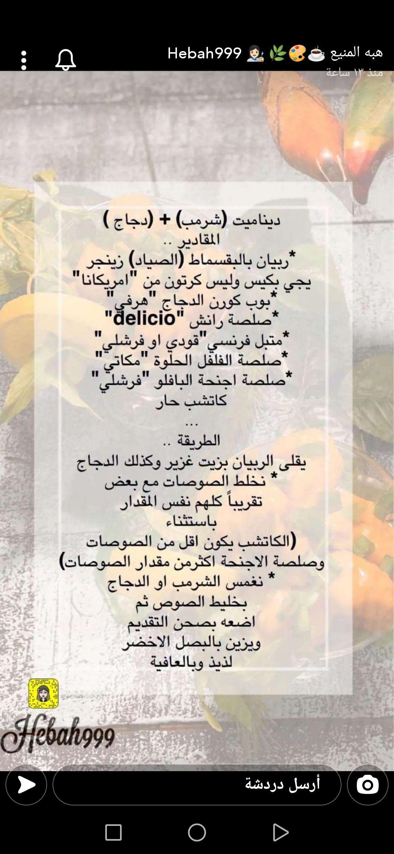 Pin By مسك الخروصي On سلطات ومقبلات Personalized Items Ssl Receipt