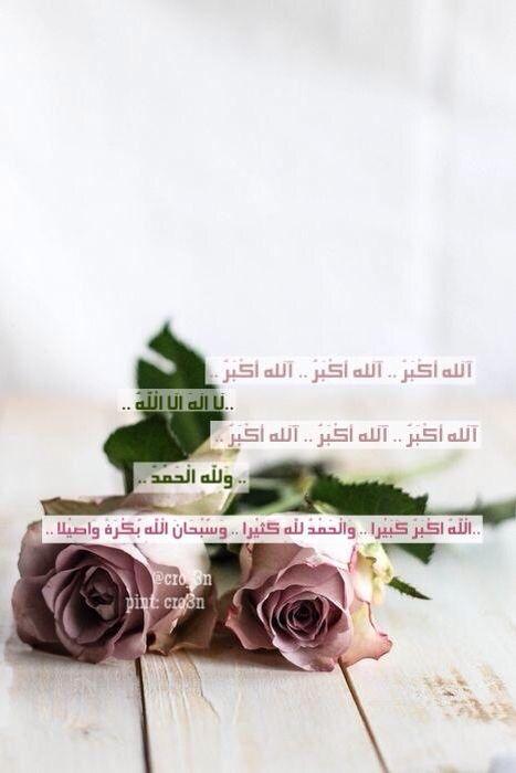 الله اكبر الله اكبر الله اكبر تكبير تكبيرات عشر ذو الحجه حج