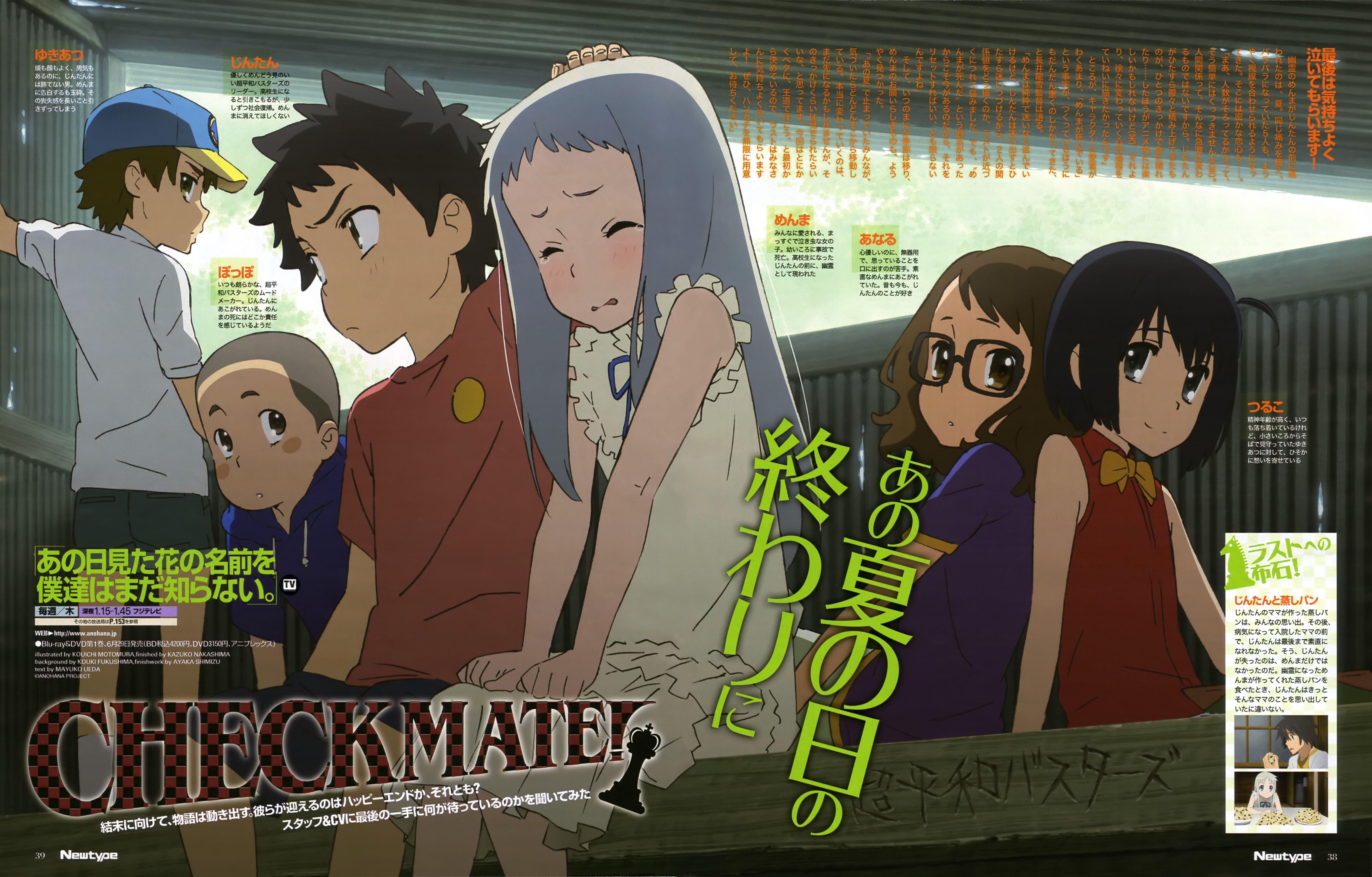 Pin on Ano Hana / Ano Hi Mita Hana no Namae o Bokutachi wa