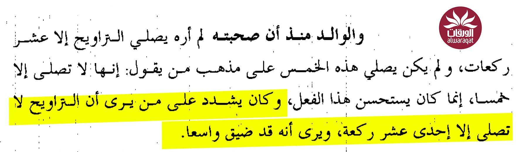 Hammed3 Math Arabic Calligraphy Calligraphy