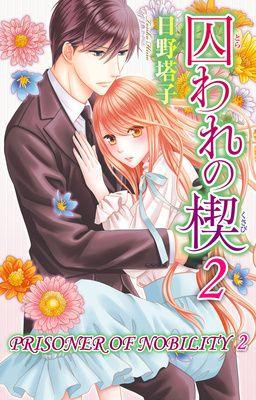 Prisoner Of Nobility A Bed Holds No Rest For A Fallen Lady Manhwa Manga Manga Manga Covers