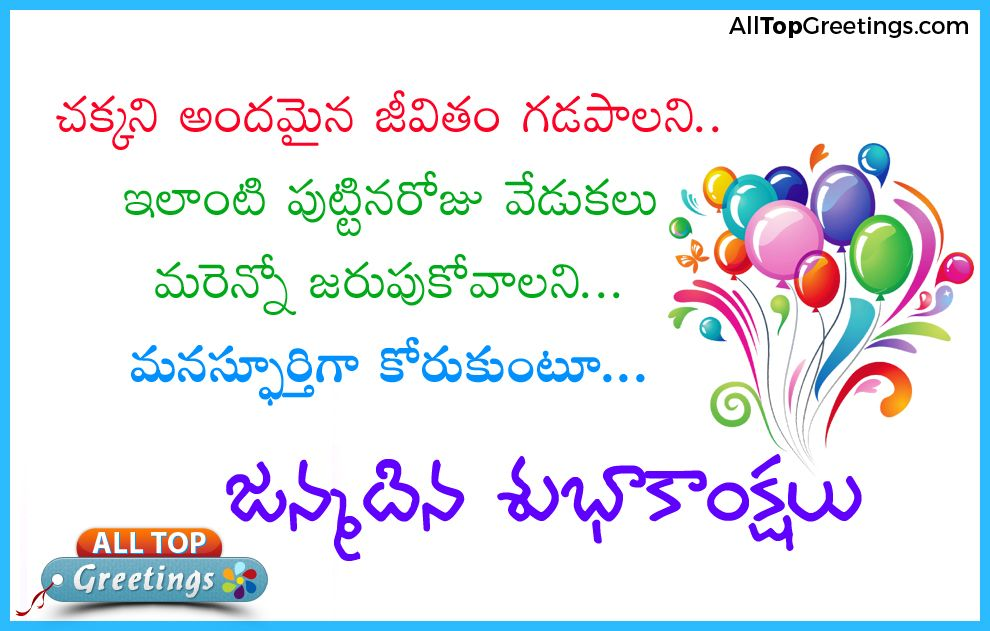 Telugu Birthday Party Wishes Greetings Sms With Telugu Quotations