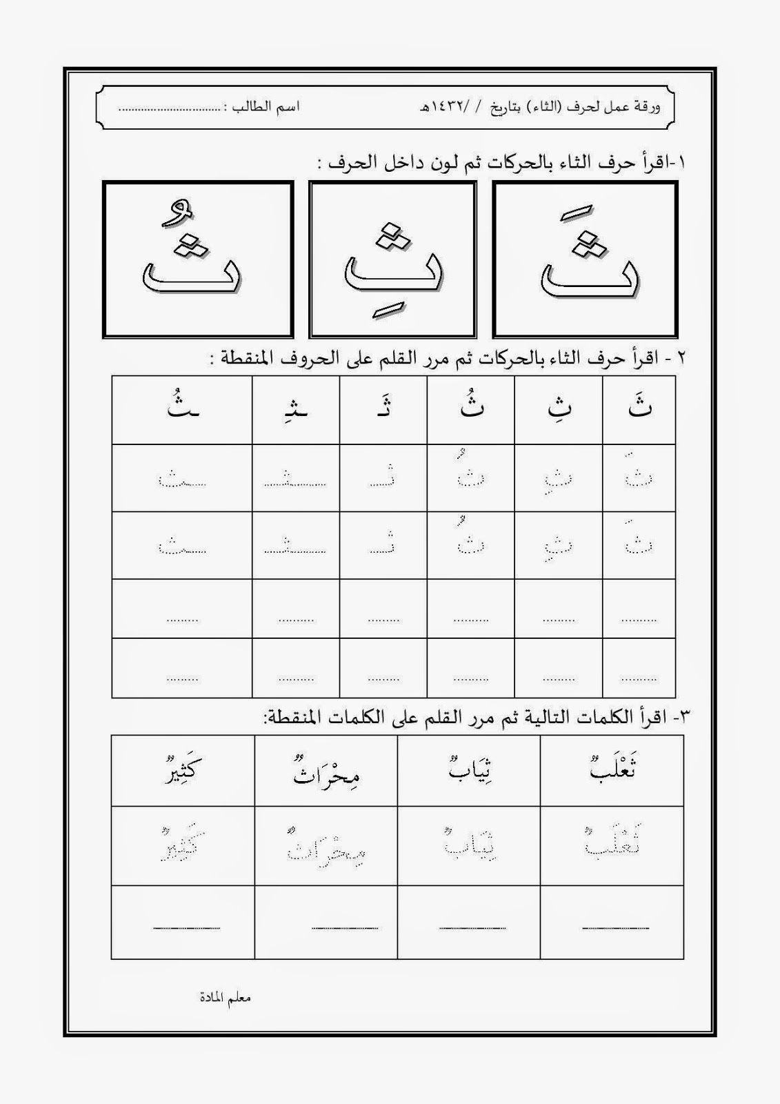 Pin By Nizmanella On Arabskij Learn Arabic Alphabet Alphabet Tracing Worksheets Arabic Alphabet