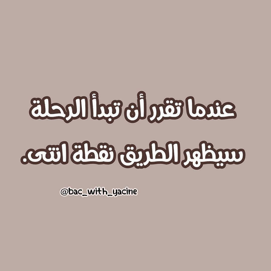 أنت من تقرر و أنت صاحب الموقف نعم أنت تستطيع أنت من تقرر و أنت صاحب الموقف نعم أنت تستطيع تابعونا على Landing Page Arabic Calligraphy Calligraphy