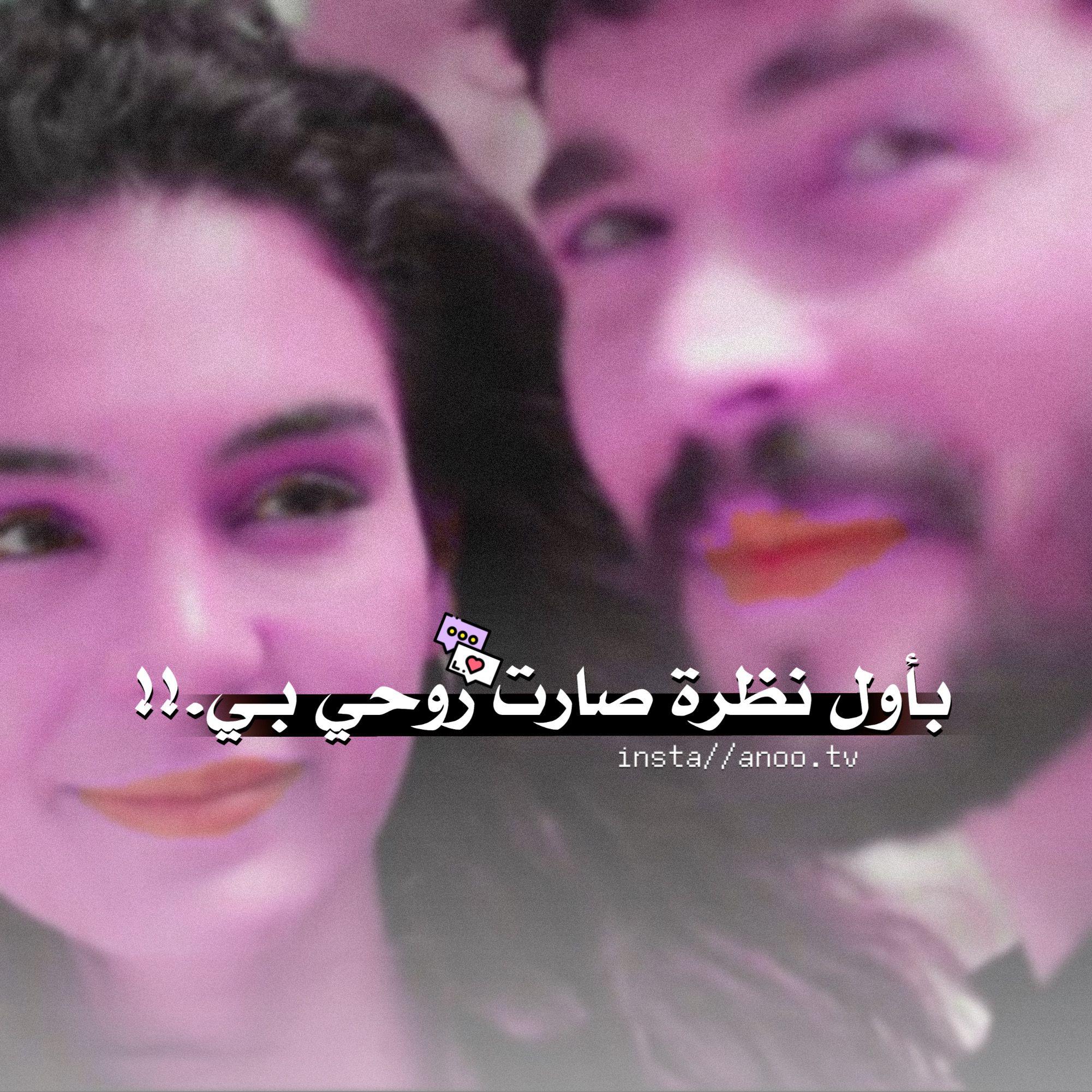 ضيفو حسابي ع الانستاanoo Tv Movie Quotes Funny Karbala Photography Funny Quotes