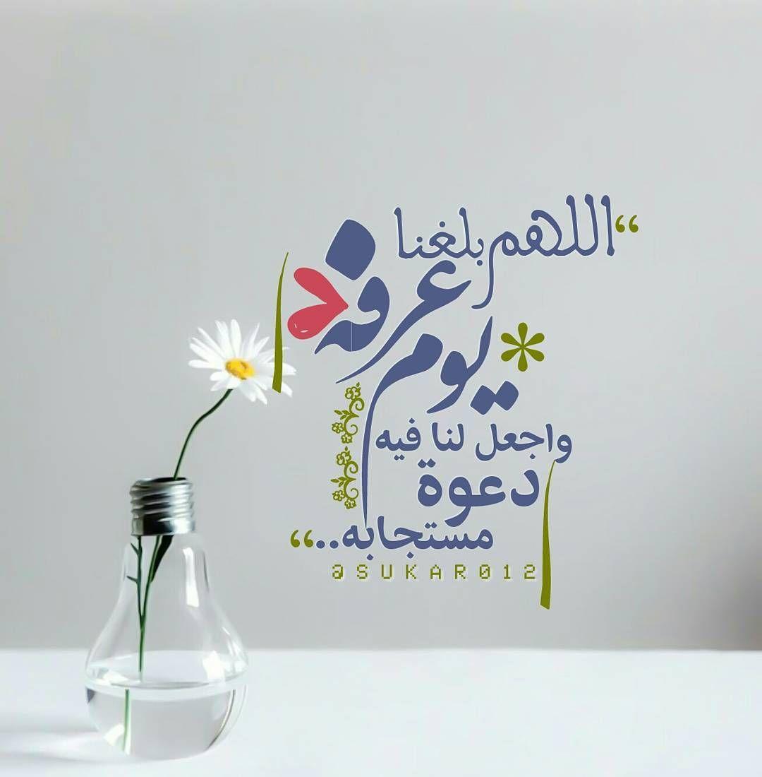 اللهم بلغنا يوم عرفه واجلعنا لنا فيه دعوة مستجابه عشر ذي الحجة Ramadan Greetings Quran Wallpaper Islamic Art Pattern