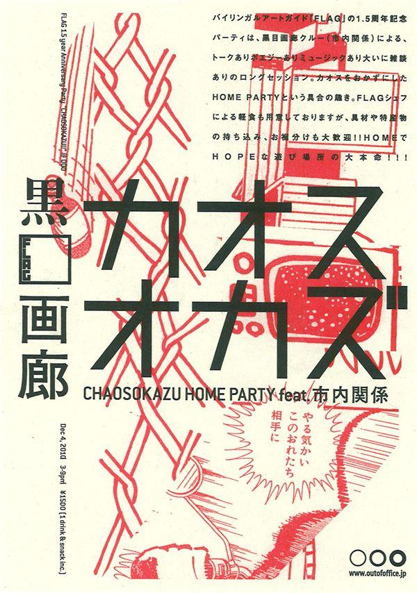 カオスオカズ: chaosokazu home party: Japanese flyer: by Tetsuya Goto (OOO)