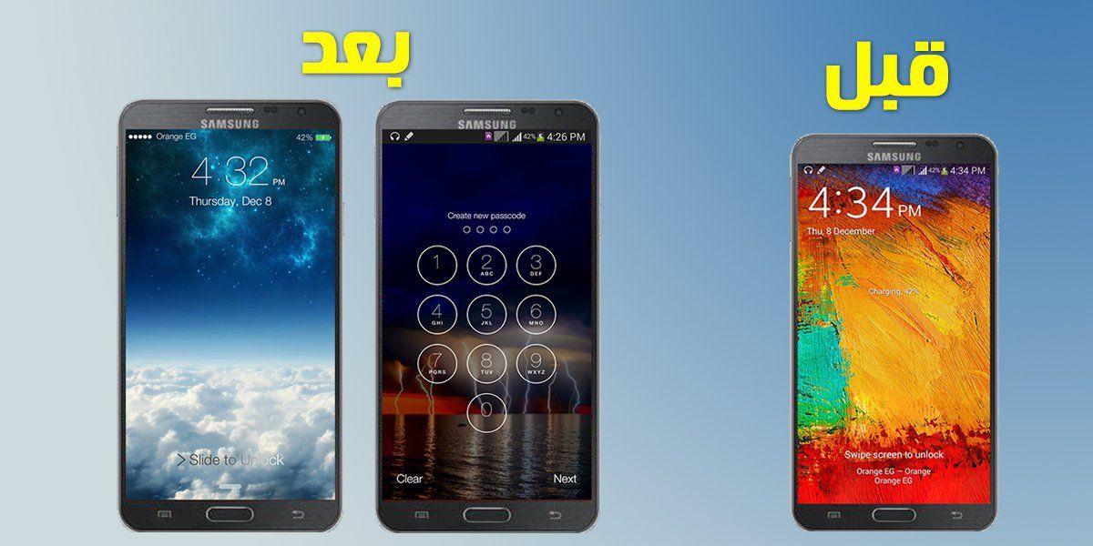 تحويل شكل الاندرويد الي آيفون 7 Galaxy Phone Samsung Galaxy Samsung Galaxy Phone