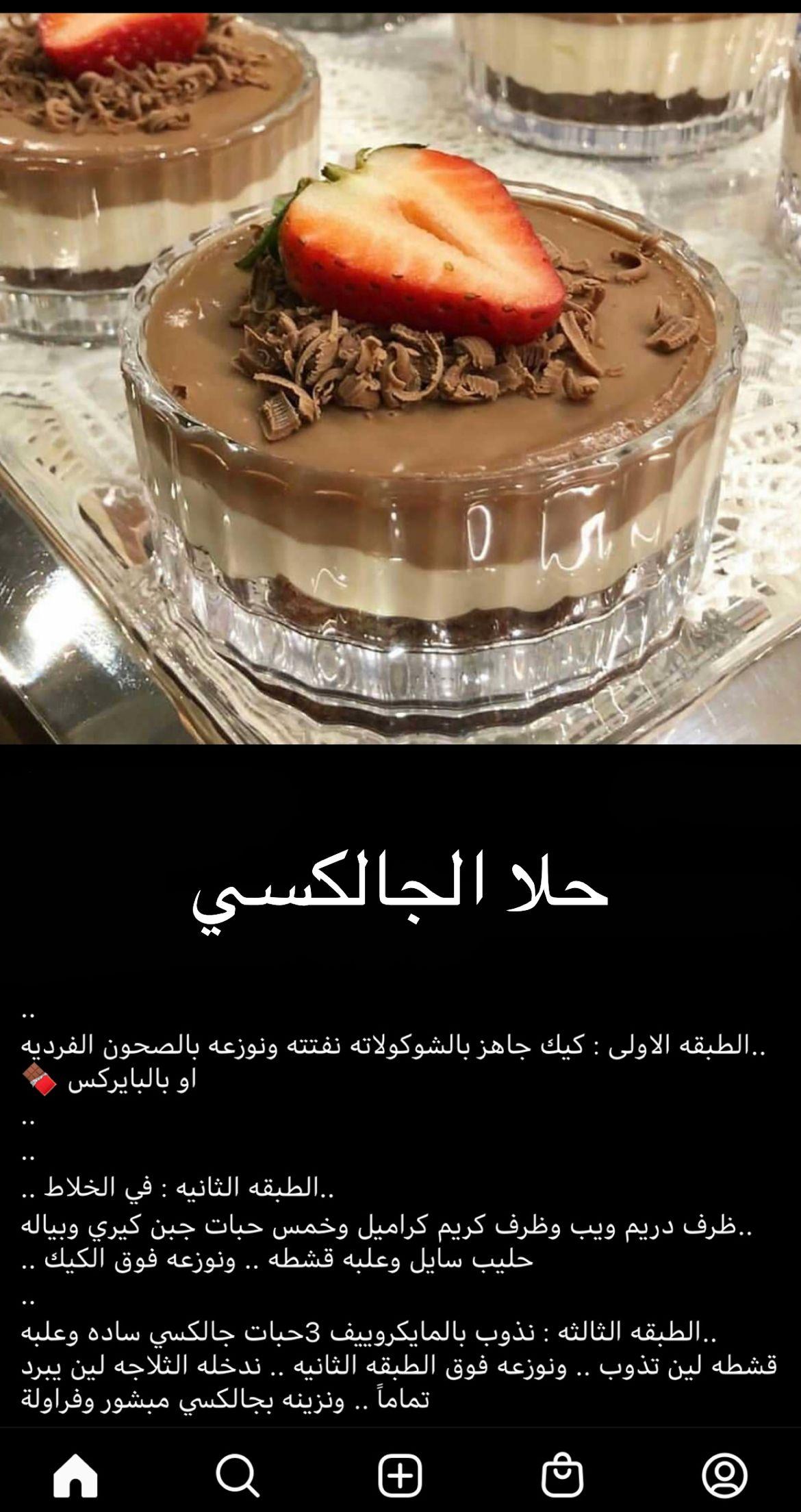 Pin By Najlatala On طبخات Yummy Food Dessert Food Drinks Dessert Dessert Recipes