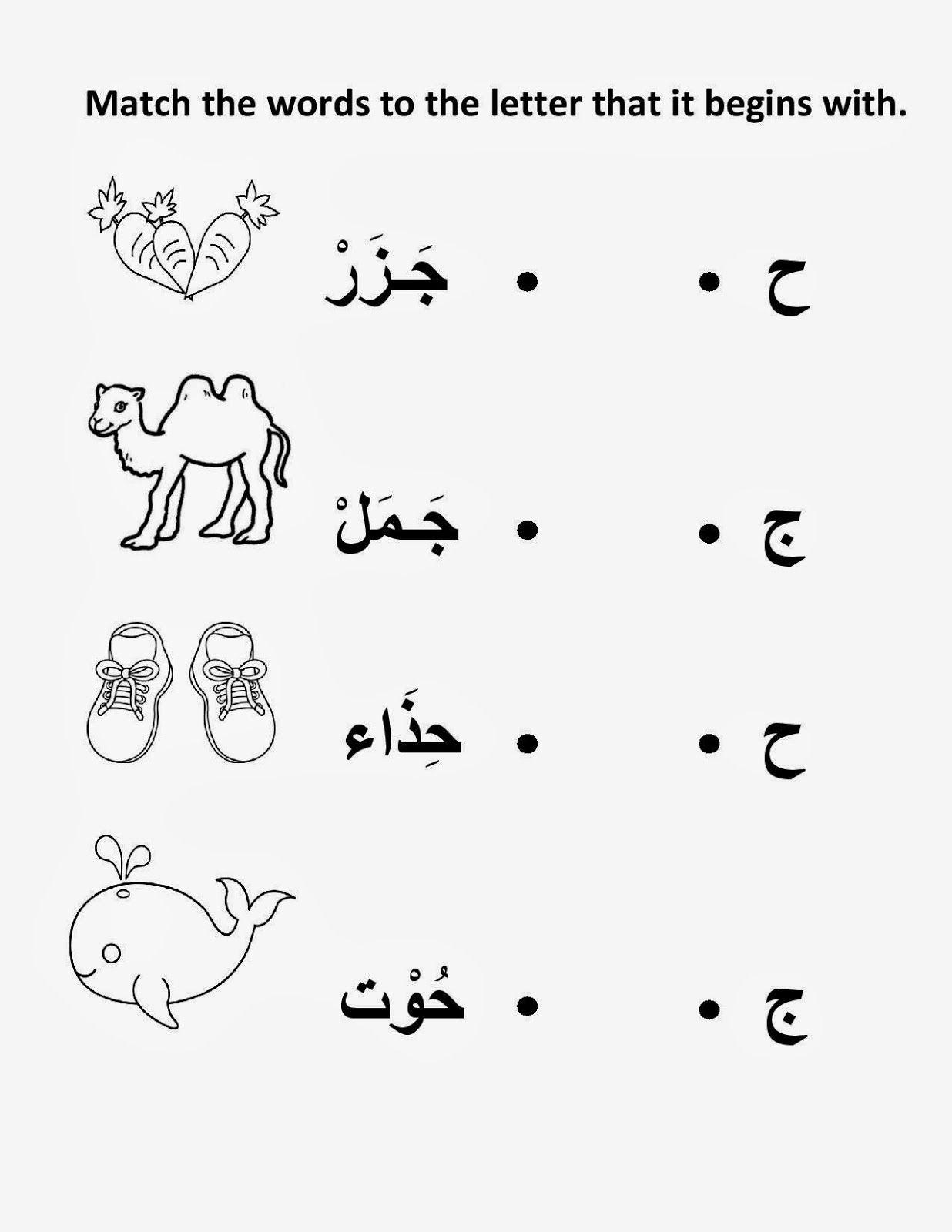 Latihan Prasekolah Bahasa Arab Arabic Teaching Pinterest