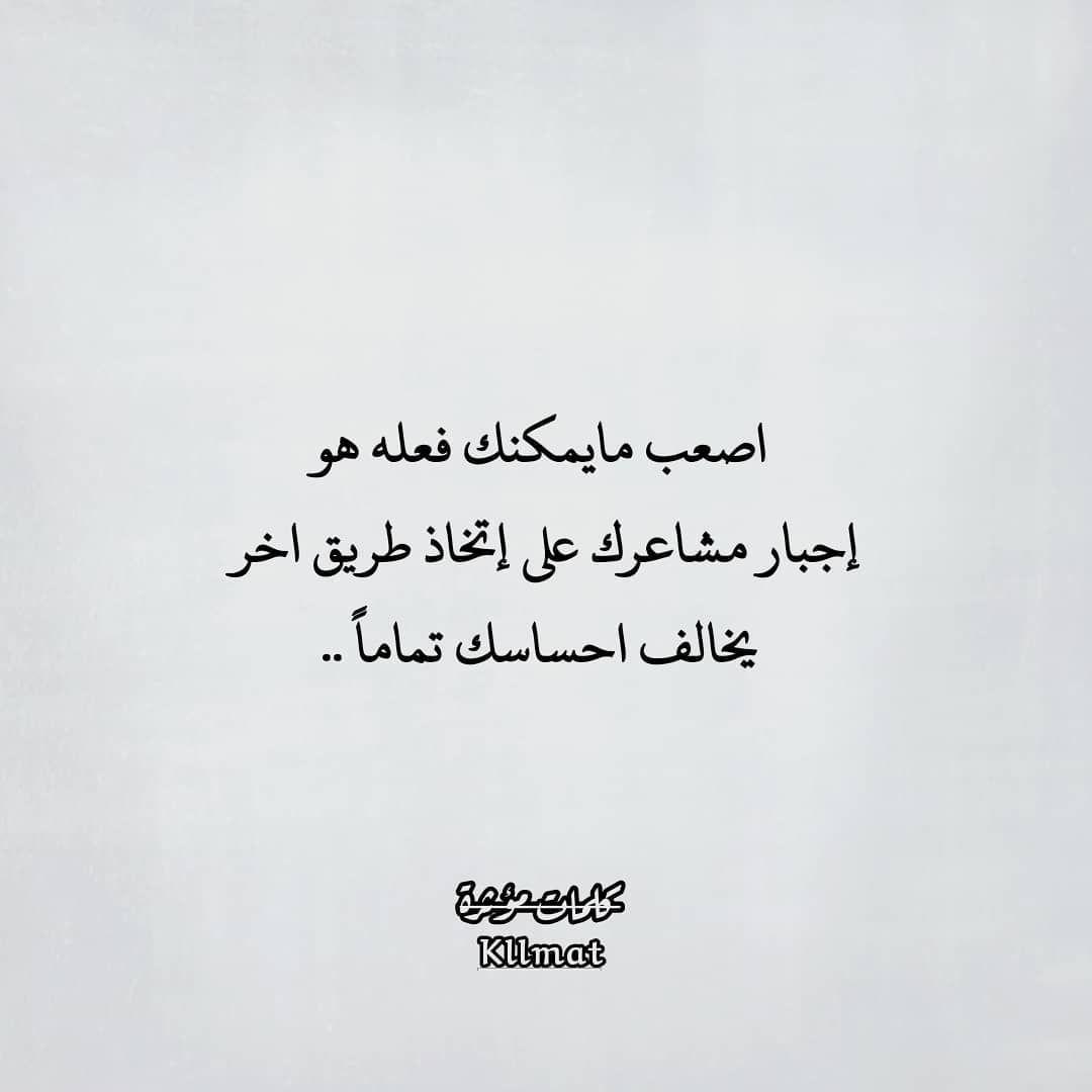 قتباس من حساب رواق Rawak 7 Rawak 7 Rawak 7 Rawak 7 يستحق المتابعه بجدارة اقتباسات اقتباس اقوال شعر أدب بوح خواطر Cool Words Quotations Quotes