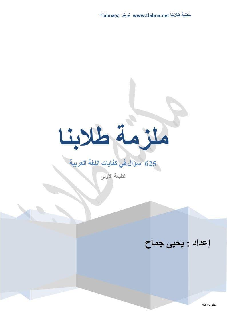 625 سؤال في كفايات اللغة العربية تشمل محاور اللغة المختلفة Home Decor Decals Decor Home Decor