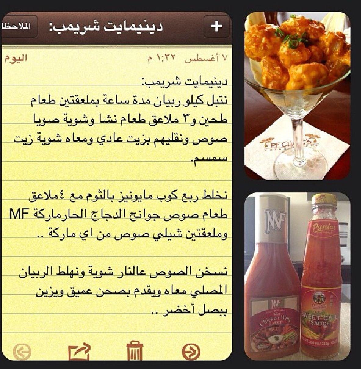 ربيان بالصلصه الحاره Food Receipes Arabic Food Food And Drink