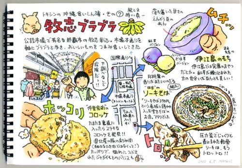 """トキシン tokishin--牧志ブラブラつまみ食い散歩。の画像:トキシンのイラストレーター的""""沖縄""""生活"""