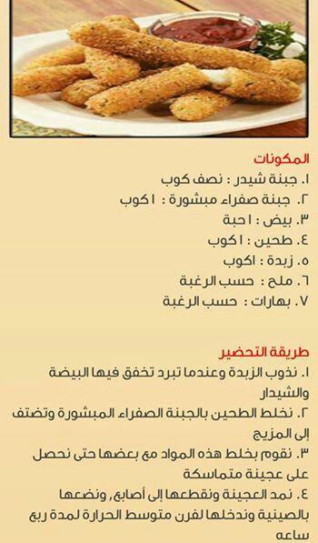 اصابع الجبنة Cookout Food Recipes Food Recipies
