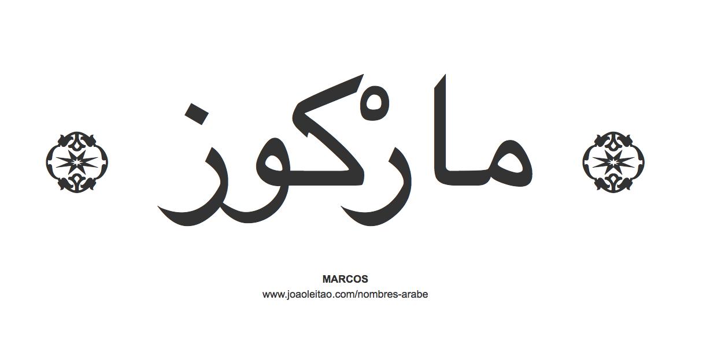 Nombre Marcos En Escritura árabe Nombres En Letras Arabes Nombres En Arabe Escritura árabe