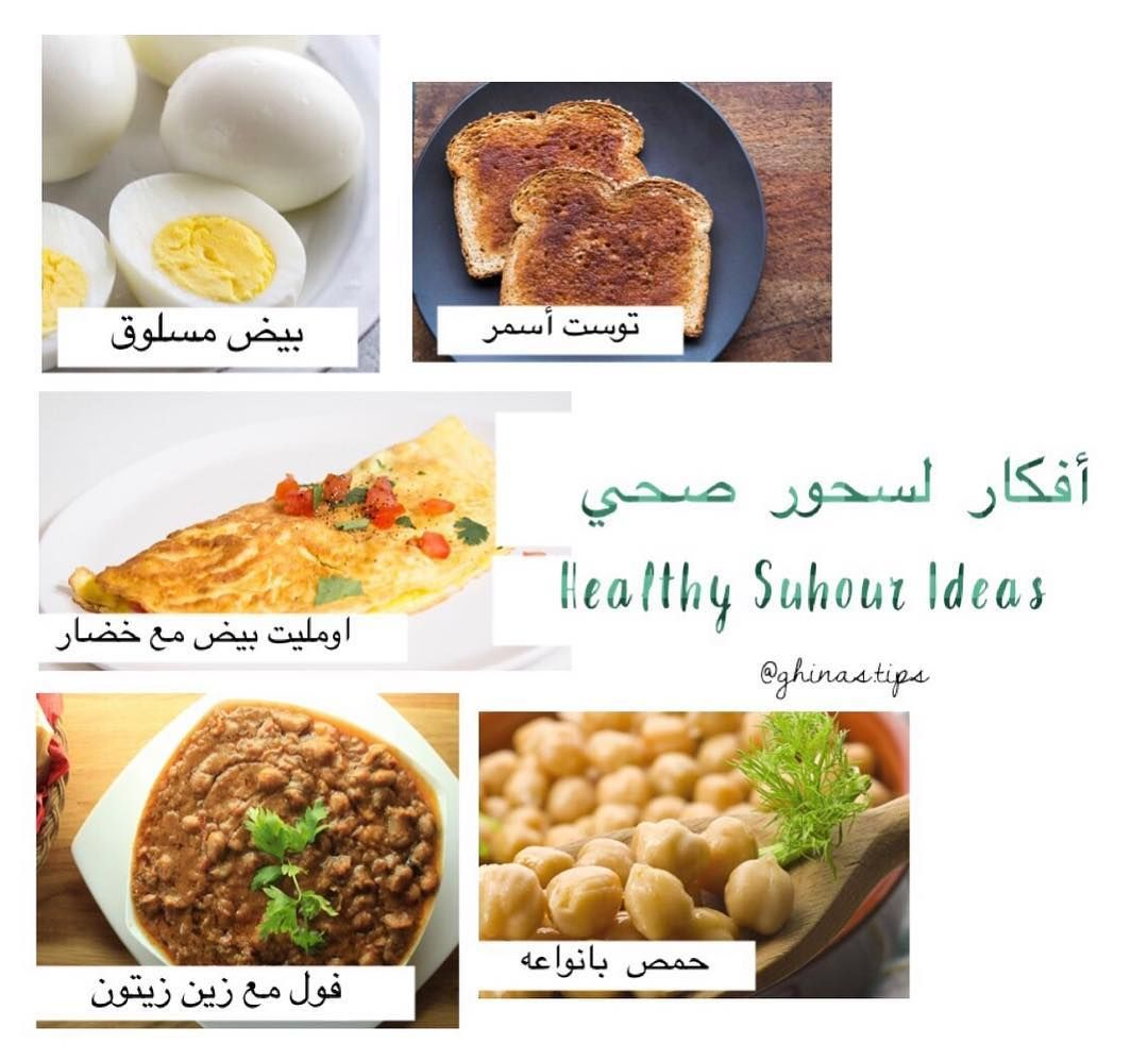 New The 10 Best Food Today With Pictures أفكار حفيفة ظريفة للسحور Healthy Eathealthy Breakfast Diet Exe Healthy Food Best Foods