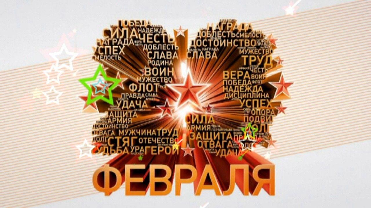 Fon Dlya Videomontazha 23 Fevralya Den Zashitnika Otechestva Hd