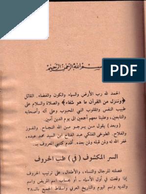 السر المكشوف فى طب الحروف عبد الفتاح السيد الطوخي Ebooks Free Books Free Books Download Free Ebooks Download Books