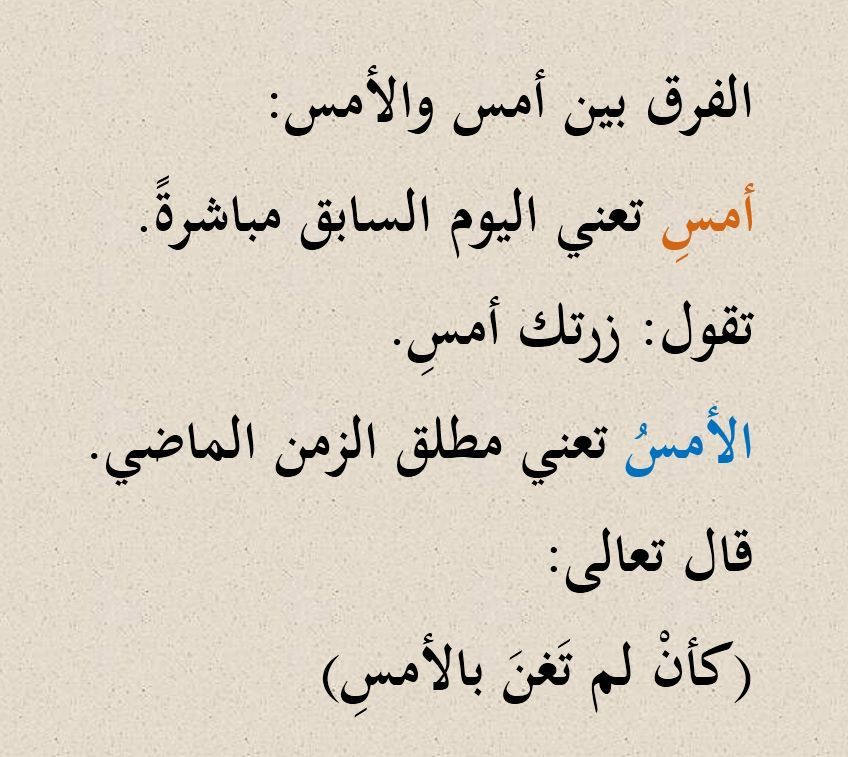Pin By Joseph Gabriel On فروق لغوي ة In 2020 Mixed Feelings Quotes Learn Arabic Language Learni Mixed Feelings Quotes Learn Arabic Language Learning Arabic