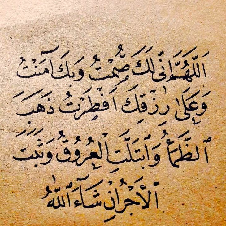 Desertrose دعاء الإفطار Ramadan Kareem Ramadan Calligraphy