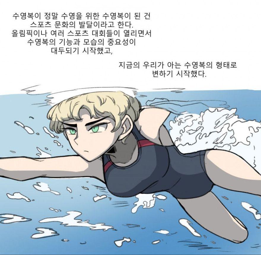 수영복에-대해-알아보는-만화manwha