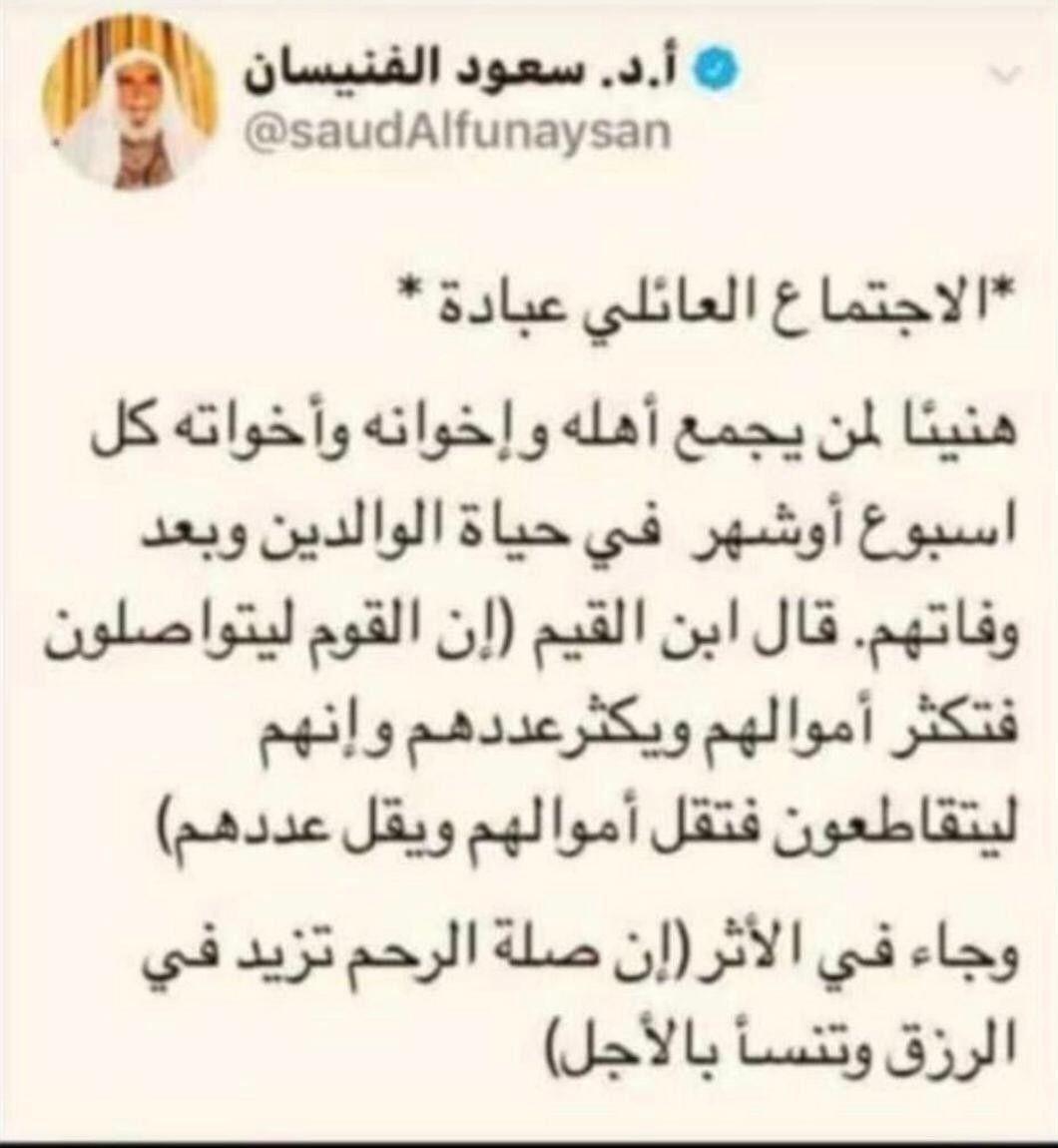 Pin By Iman Yousef On أقوال العلماء In 2021 Math Arabic Calligraphy Math Equations