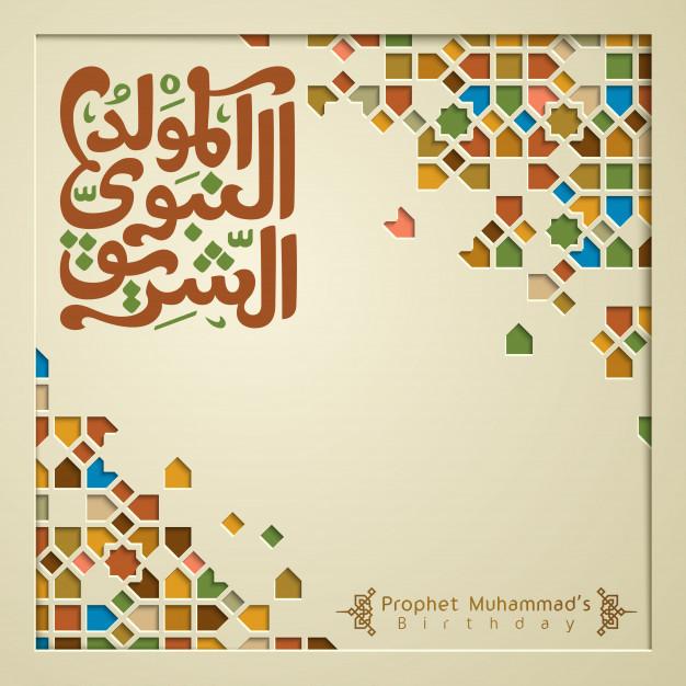 Pin di Desain Banner Maulid Nabi Muhammad