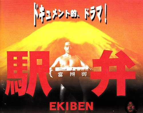 Actor posing as vintage ekiben seller on a flyer for a movie focusing on the second meaning of ekiben.