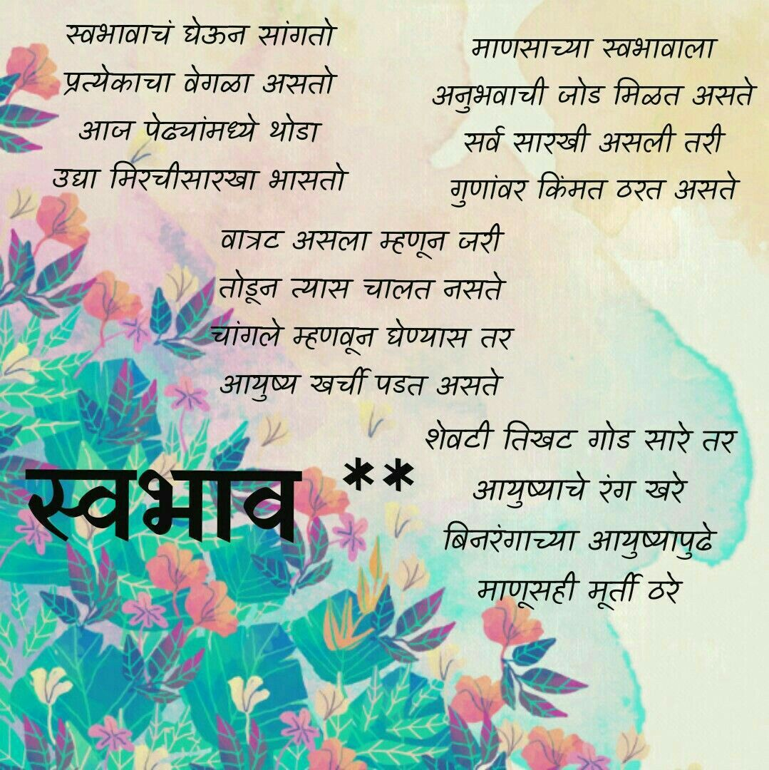 Pin by a p on मराठी Marathi love quotes, Writing poems