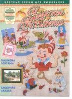 "Gallery.ru / Orlanda - Album ""№9-2002"""