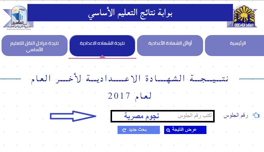 نتيجة الشهادة الاعدادية 2018 محافظة الغربية موجودة بالمقال بعد دقائق عديدة لأخر العام Education Pandora Screenshot Egypt