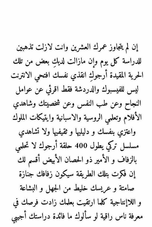 عبدالله 3bdul1ah تويتر Funny Arabic Quotes Wisdom Quotes Wisdom Quotes Life