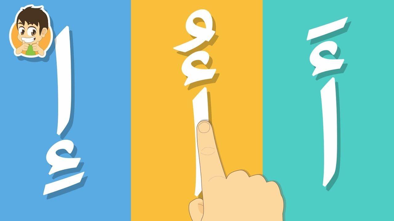 تعليم القراءة للاطفال أ أ إ قراءة الحروف العربية بالحركات الثلاث Arabic Alphabet For Kids Learn Arabic Online Learning Arabic