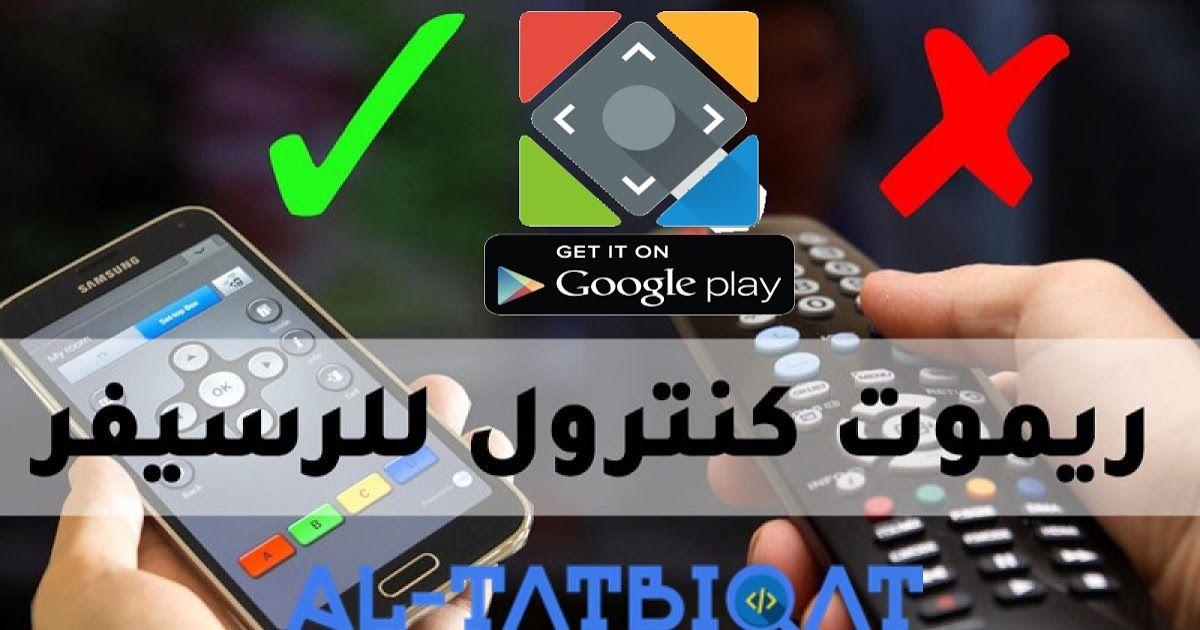 تطبيق ريموت كنترول Smart Ir Remote للتحكم بالتلفاز مرحبا متابعيموقع منبع التطبيقاتاليوم سنتكلم عنتطبيق ريموت كنترول Smart Ir Remot Google Play Play How To Get