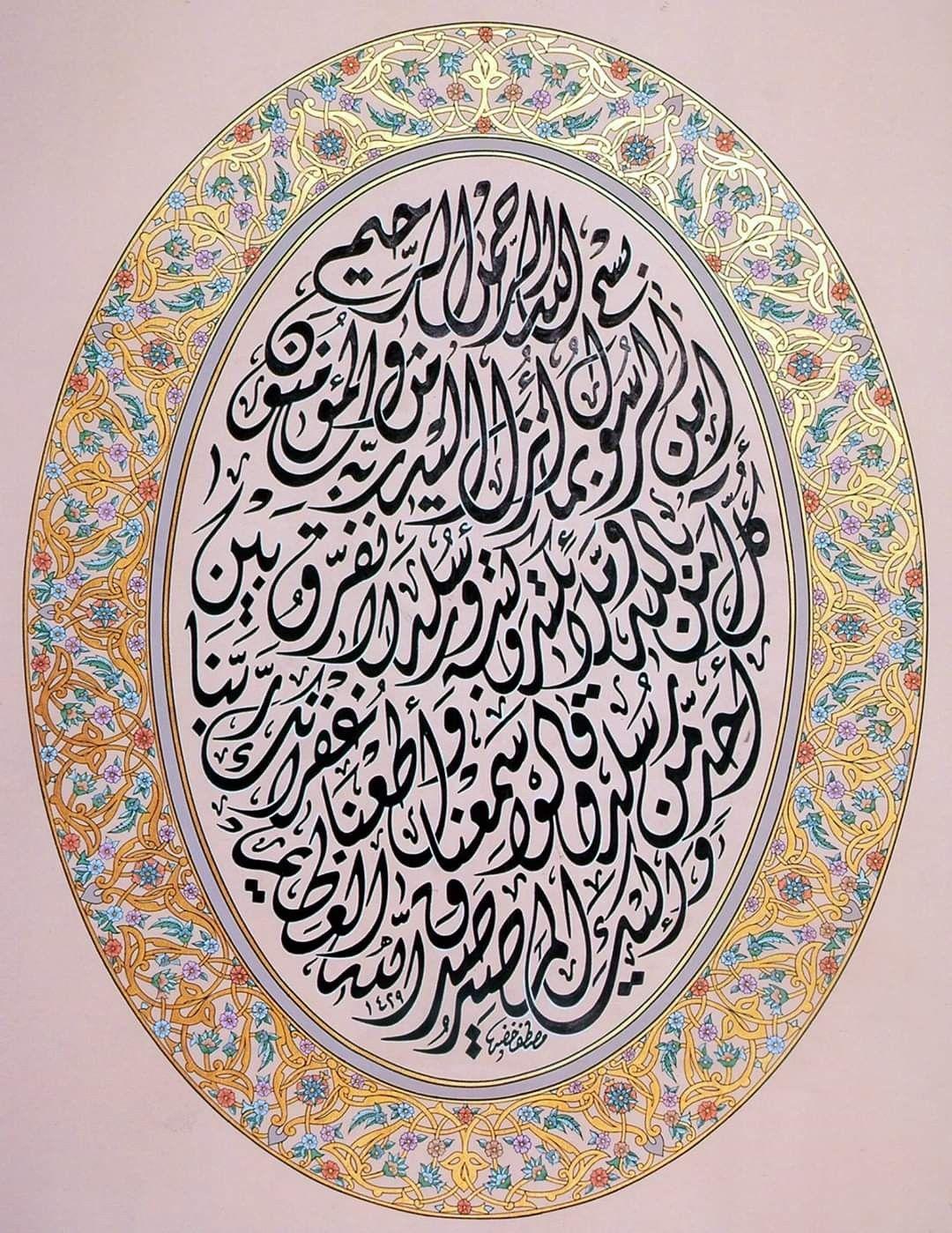abdullah bulum tarafından آمن الرسول görüntüsü