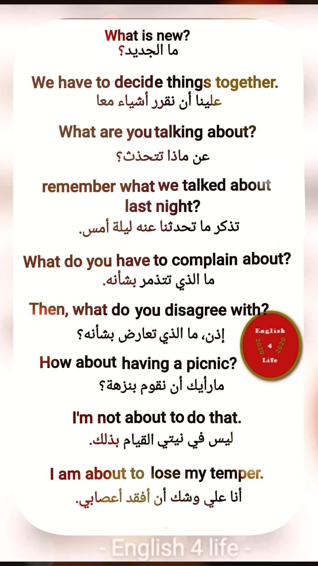 Pin By Riham On Sprak English Language Learning Grammar English Language Teaching Learn Arabic Language