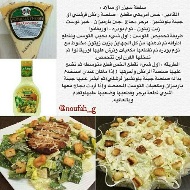 سلطة سيزر Food And Drink Food Cooking Recipes