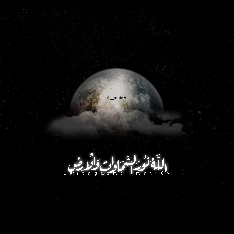 الله نور السماوات قرآن ابيض اسود قمر اقتباسات Arabic Quotes Movie Posters Celestial