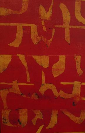 v s gaitonde 1924 2001 he founded the progressive artist group which included f n souza s h raza m f hussain as its earliest members