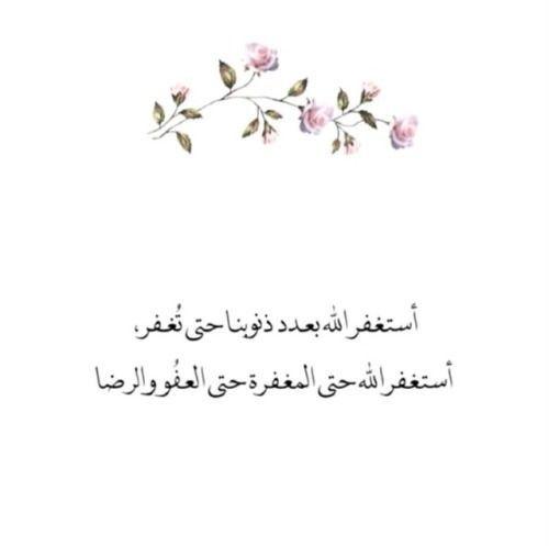 أدعية و أذكار تريح القلوب تقرب الى الله Beautiful Quran Quotes Instagram Wall Islamic Quotes