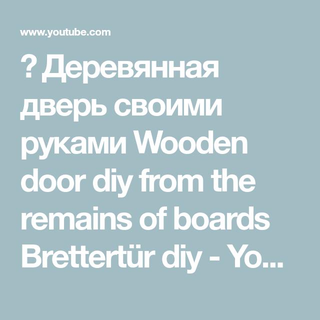 Wooden door with your own hands    Wooden door diy from the …