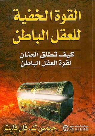 Http Chakhsia Blogspot It 2013 09 Hidden Power Of The Subconscious Mind Html Arabic Books Book Names Free Pdf Books