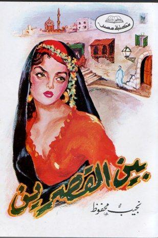 The Cairo Trilogy By Naguib Mahfouz Disturbing Books Naguib Mahfouz Penguin Books Uk
