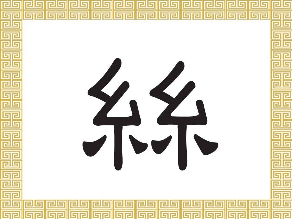 Pin by Evaliu on hanbridgemandarin chinese character Pinterest - copy chinese marriage certificate translation template