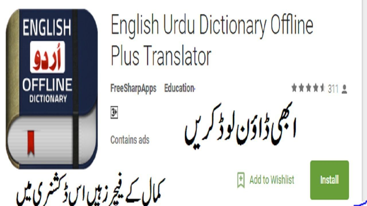Engish Urdu Dectionary Offline Plus Translator Free App