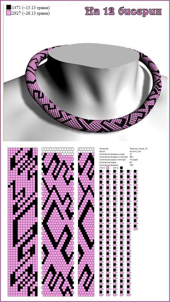 жгуты из бисера вязание с бисером схемы Vk Sznur